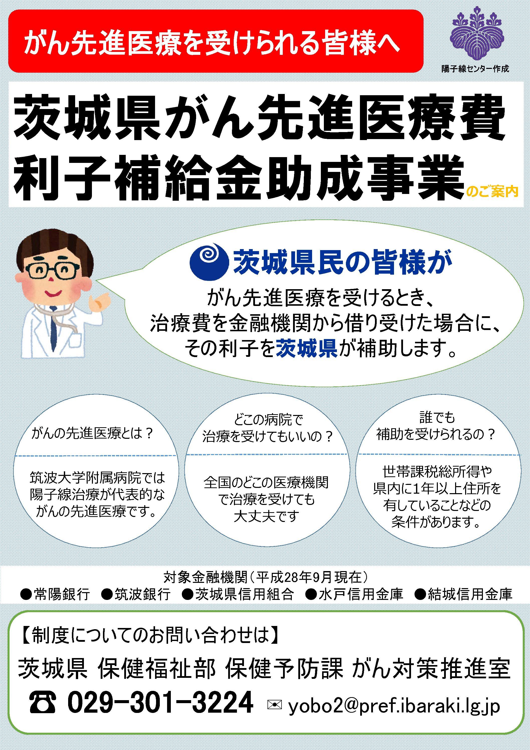 茨城県がん先進医療費利子補給金助成事業のポスター