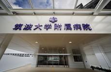 筑波大学附属病院の写真