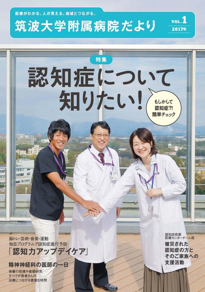 筑波大学附属病院だより表紙