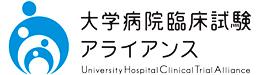 大学病院臨床試験アライアンス