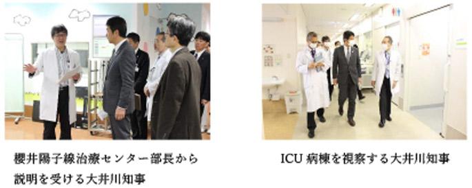 大井川茨城県知事が本院陽子線治療施設とICU病棟・救急外来を見学しました
