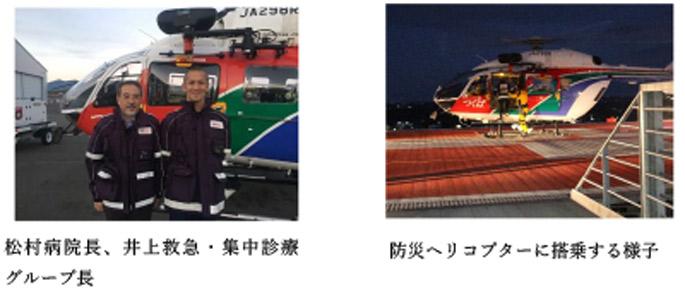 茨城県防災ヘリコプターの日没後における離着陸訓練を実施しました