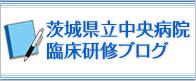 茨城県立中央病院臨床研修ブログ