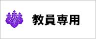 tsukuba_restrect