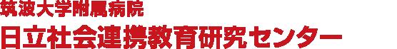 筑波大学附属病院 日立社会連携教育研究センター