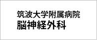 筑波大学附属病院脳神経外科