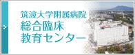 筑波大学附属病院 総合臨床教育センター