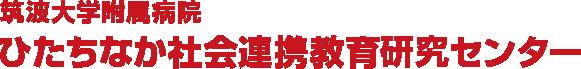 筑波大学附属病院 ひたちなか社会連携教育研究センター