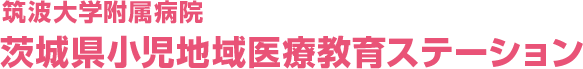 筑波大学附属病院 茨城県小児地域医療教育ステーション