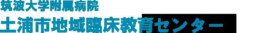 筑波大学附属病院 土浦市地域臨床教育センター
