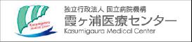 独立行政法人 国立病院機構 霞ヶ浦医療センター