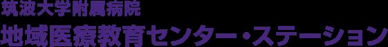 筑波大学附属病院 地域医療教育センター・ステーション