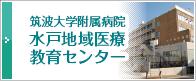 筑波大学附属病院 水戸地域医療教育センター