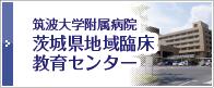 筑波大学附属病院 茨城県地域臨床教育センター