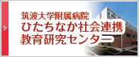 筑波大学附属病院 ひたちなか社会連携研究教育センター