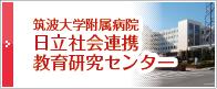 筑波大学附属病院 日立社会連携研究教育センター