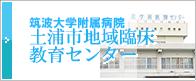 筑波大学附属病院 土浦地域臨床教育ステーション