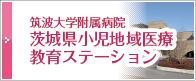 筑波大学附属病院 茨城県小児地域教育ステーション