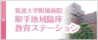 筑波大学附属病院 取手地域臨床教育ステーション
