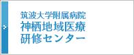 筑波大学附属病院 神栖地域医療研修ステーション
