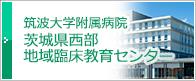 筑波大学附属病院 茨城県西部地域臨床教育センター