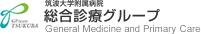 筑波大学附属病院 総合診療グループ
