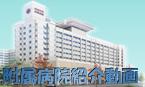 筑波大学附属病院の紹介動画