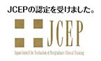 JCEPの認定を受けました