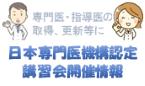 日本専門医機構認定 講習会情報