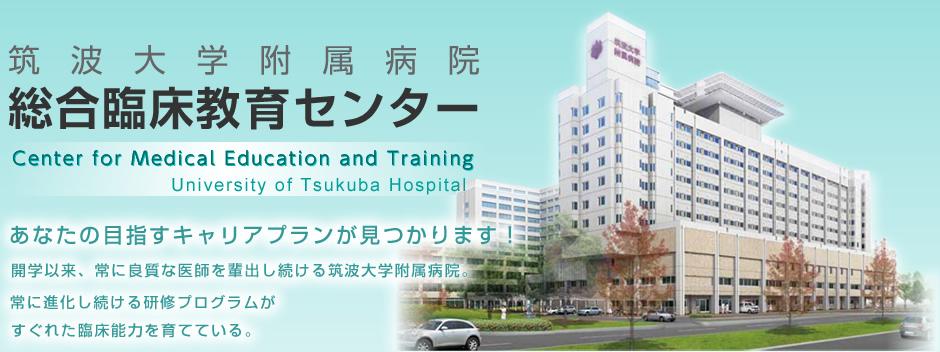 筑波大学附属病院総合臨床教育センターは高度急性期医療をさらに進化。2012年9月に新病棟が完成します。