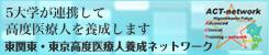 ACT-network 東関東・東京高度医療人養成ネットワーク