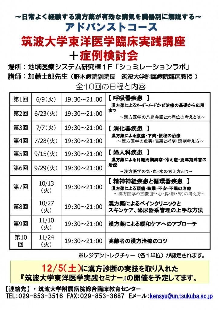 筑波大学東洋医学臨床実践講座